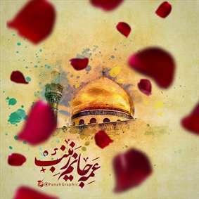 عکس پروفایل ویژه ولادت حضرت زینب کبری سلام الله