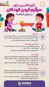 بازیهایی برای سرگرمی کودکان در خانه
