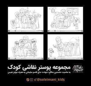 فایل خام رنگ آمیزی نقاشی سردار سلیمانی