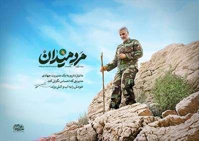 نسخه قابل چاپ پوستر مرد میدان با موضوع سالروز شهادت سردار سلیمانی