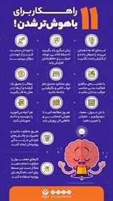 ۱۱ راهکار برای باهوشتر شدن!
