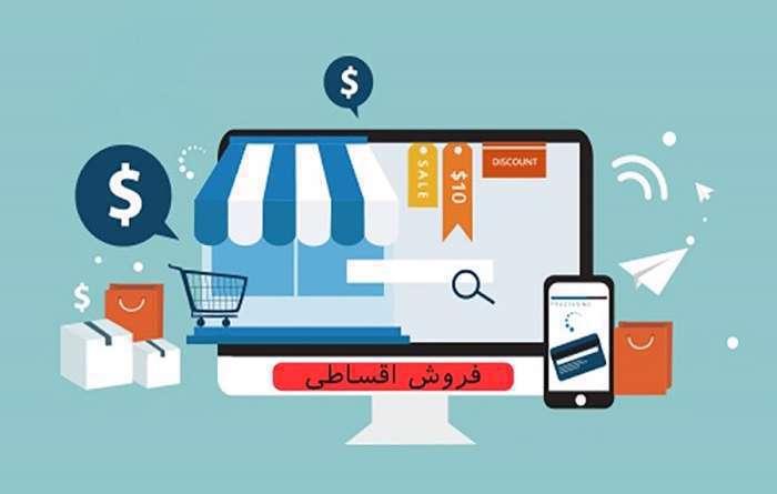 خرید اقساطی آنلاین