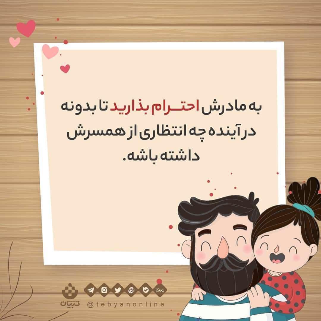 پدر - دختر - تربیت دختر -