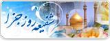 شفیعه روز جزا