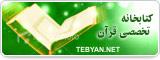 کتابخانه تخصصی قرآن