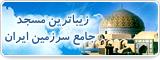 زیباترین مسجد جامع سرزمین ایران