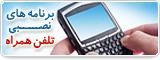 برنامه های نصبی تلفن همراه