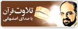 تلاوت قرآن باصدای اصفهانی
