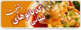 دستپخت کدبانوهای ایرانی