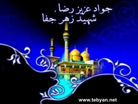 شهادت امام جواد علیه السلام تسلیت  . سیدعلی افشاری