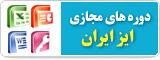 دوره های مجازی ایز ایران