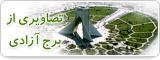 تصاویری از برج آزادی