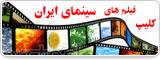 کلیپ فیلم های سینمای ایران