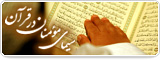 سیمای مومنان در قرآن