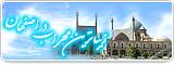 زیباترین محراب در اصفهان