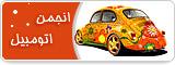 انجمن اتومبیل