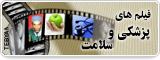 فیلم های پزشکی و سلامت