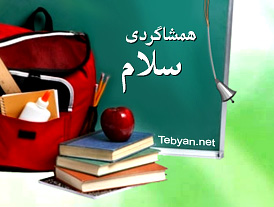 http://img.tebyan.net/mainParts/persian/services/Advertisement/2009/9/22/New_8531.jpg