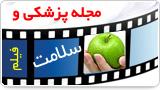 مجله پزشکی و سلامت (فیلم)
