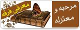 معرفی فرقه مرحبه و معتزله