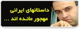 داستانهای ایرانی مهجور مانده اند...