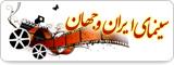 سینمای ایران و جهان