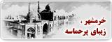 خرمشهر،زیبای پرحماسه