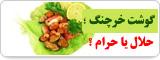 گوشت خرچنگ؛ حلال یا حرام؟