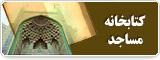 کتابخانه مساجد