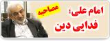 امام علی؛ فدایی دین/مصاحبه