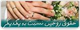 حقوق زوجین نسبت به یکدیگر