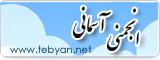 انجمني آسماني