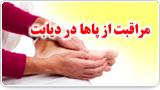 مراقبت از پاها در دیابت