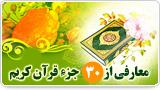 معارفي از 30 جز قرآن