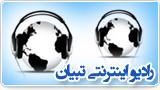 رادیو اینترنتی تبیان