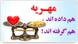 ویژه نامه مهریه