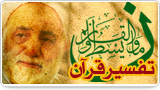 تفسیر دوره ای قرآن استاد قرآئتی