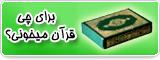 براي چي قرآن ميخوني؟