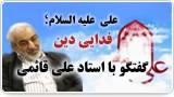 مصاحبه علی قائمی