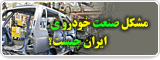 مشکل صنعت خودروی ایران چیست؟