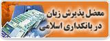معضل پذیرش زیان در بانکداری اسلامی