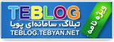 ویژه نامه وبلاگ + مسابقه