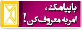 امر به معروف و کار فرهنگی با پیامک!