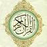 عواملی که در سهولت حفظ قرآن مؤثرند