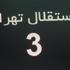 استقلال و پرسپولیس -داربی