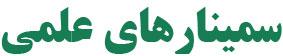 گرایش های اجرایی یازدهمین جشنواره پروژه های دانش آموزی تبیان