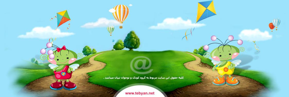 http://koodak.tebyan.net/