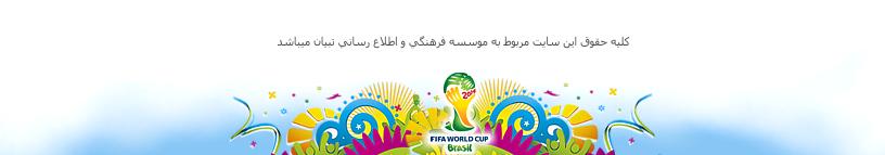 پیش بینی بازی های جام جهانی 2014