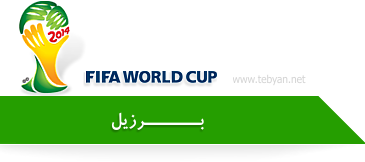 جام جهانی برزیل 2014