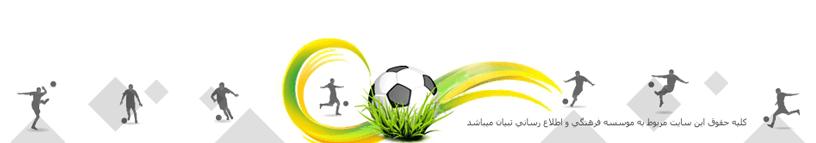 پیش بینی بازی های لیگ برتر جام خلیج فارس